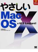 やさしいMac OS Ⅹ (やさしいシリーズ)