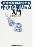 地域金融機関のための中小企業M&A入門