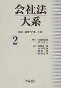 会社法大系 2 株式・新株予約権・社債