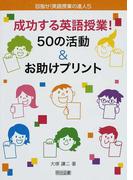 成功する英語授業!50の活動&お助けプリント (目指せ!英語授業の達人)