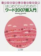 はじめての人のためのワード2007超入門 (いちばんやさしいパソコンの本)