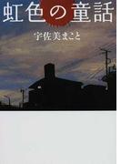 虹色の童話 (MF文庫ダ・ヴィンチ)(MF文庫ダ・ヴィンチ)