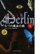 マーリン 3 七つの魔法の歌 上 (PETITS)