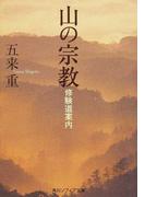 山の宗教 修験道案内 (角川ソフィア文庫)(角川ソフィア文庫)