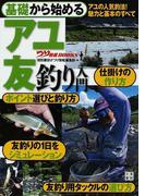 基礎から始めるアユ友釣り入門 アユの人気釣法!魅力と基本のすべて (つり情報BOOKS)