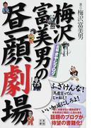 梅沢富美男の昼顔劇場 元祖オヤジブログ