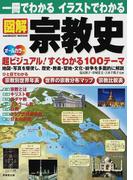 一冊でわかるイラストでわかる図解宗教史 地図・写真を駆使 超ビジュアル100テーマ (SEIBIDO MOOK)