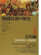 戦闘技術の歴史 1 古代編