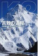 K2苦難の道程 東海大学K2登山隊登頂成功までの軌跡
