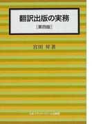 翻訳出版の実務 第4版