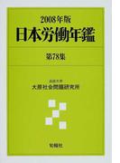 日本労働年鑑 第78集(2008年版)