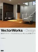 VectorWorks+Design 建築デザイナーのためのVectorWorks実践ガイド