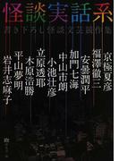 怪談実話系 書き下ろし怪談文芸競作集 1 (MF文庫ダ・ヴィンチ)(MF文庫ダ・ヴィンチ)
