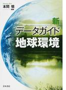 新データガイド地球環境
