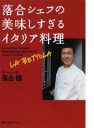 落合シェフの美味しすぎるイタリア料理 (ワニ文庫)(ワニ文庫)