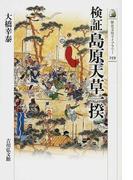 検証島原天草一揆 (歴史文化ライブラリー)