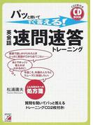パッと聞いてすぐ答える!英会話・速問速答トレーニング (CD BOOK)