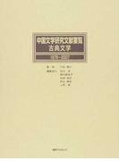 中国文学研究文献要覧 古典文学1978〜2007