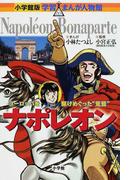 """ナポレオン ヨーロッパを駆けめぐった""""荒鷲"""""""