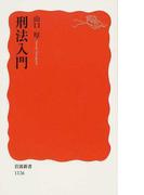 刑法入門 (岩波新書 新赤版)(岩波新書 新赤版)