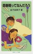 思春期ってなんだろう (岩波ジュニア新書)(岩波ジュニア新書)