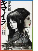 キマイラ 3 菩薩変・如来変 (ソノラマノベルス)