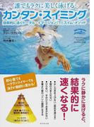 誰でもラクに美しく泳げるカンタン・スイミング 効率的に泳ぐトータル・イマージョン(TI)スイム・メソッド