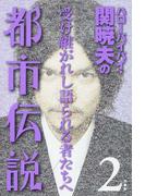 ハローバイバイ・関暁夫の都市伝説 2 受け継がれし語られる者たちへ