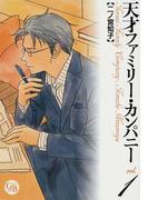 天才ファミリー・カンパニー 1 (幻冬舎コミックス漫画文庫)(幻冬舎コミックス漫画文庫)