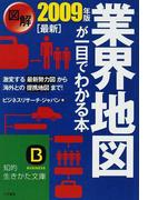 図解業界地図が一目でわかる本 最新2009年版 (知的生きかた文庫 BUSINESS)(知的生きかた文庫)