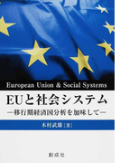 EUと社会システム 移行期経済国分析を加味して