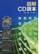 図解CD読本