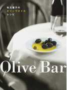 Olive Bar 有元葉子のオリーヴオイルレシピ
