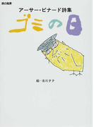ゴミの日 アーサー・ビナード詩集 (詩の風景)