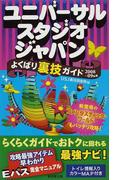 ユニバーサル・スタジオ・ジャパンよくばり裏技ガイド 2008〜09年版