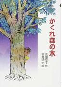 かくれ森の木 (おはなしメリーゴーラウンド)