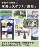 西丸式人の作画塾 2 水彩&スケッチ 風景編