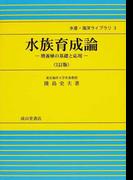 水族育成論 増養殖の基礎と応用 2訂版 (水産・海洋ライブラリ)