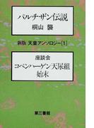 パルチザン伝説 新版 (天皇アンソロジー)