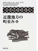 日本の町並み調査報告書集成 復刻 25 近畿地方の町並み 6