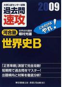 大学入試センター試験過去問速攻世界史B これだけはやれ! 2009