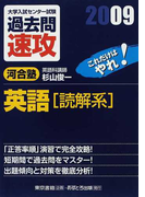 大学入試センター試験過去問速攻英語〈読解系〉 これだけはやれ! 2009