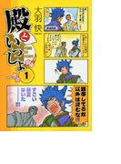 殿といっしょ (MFコミックス フラッパーシリーズ) 11巻セット