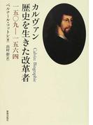 カルヴァン歴史を生きた改革者 1509−1564