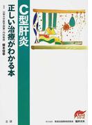 C型肝炎正しい治療がわかる本 (EBMシリーズ)(EBMシリーズ)