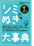 シミぬき大事典 重曹酢石けん (ナチュラル・ライフシリーズ)
