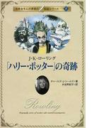 「ハリー・ポッター」の奇跡 J・K・ローリング (名作を生んだ作家の伝記)