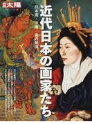 近代日本の画家たち 日本画・洋画美の競演 (別冊太陽 日本のこころ)