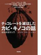 チョコレートを滅ぼしたカビ・キノコの話 植物病理学入門