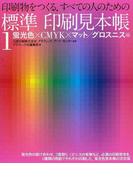 印刷物をつくる,すべての人のための標準印刷見本帳 1 蛍光色×CMYK×マット/グロスニス編